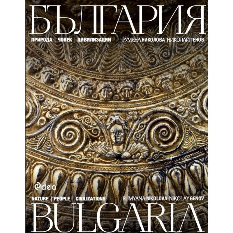 Bulgaria: Nature, People, Civilizations