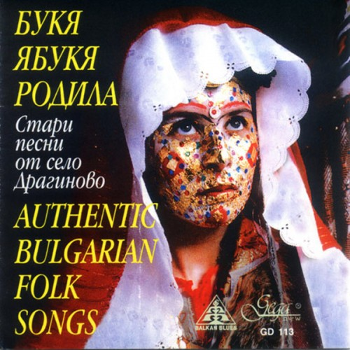 GD113 Authentic Bulgarian Folk Songs