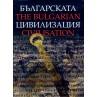 The Bulgarian civilisation