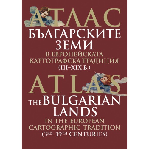 Atlas - The Bulgarian lands in the european cartographic tradition