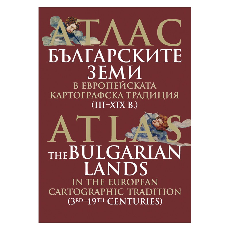 Atlas - The Bulgarian lands