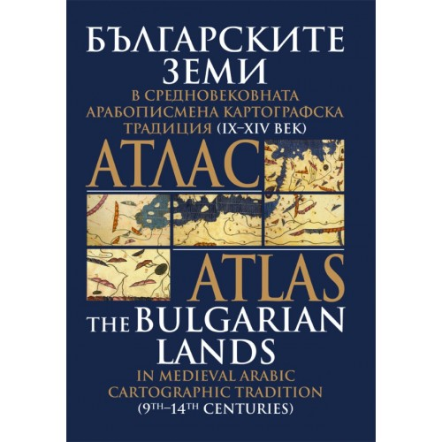 Atlas - The Bulgarian lands in medieval arabic cartographic tradition