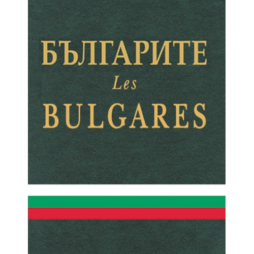 Les Bulgares - in French and Bulgarian