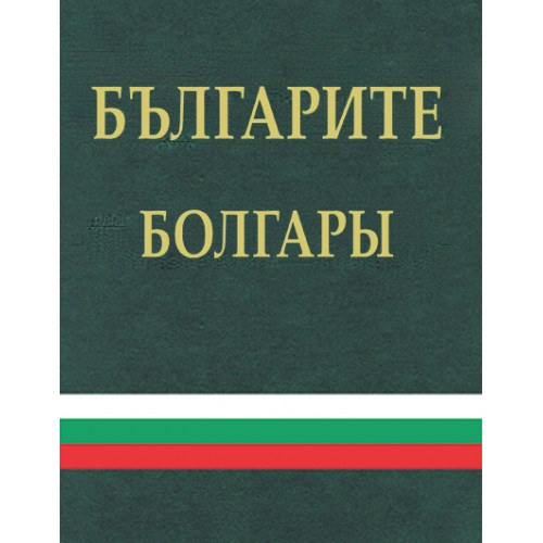 Болгарь - in Russian and Bulgarian
