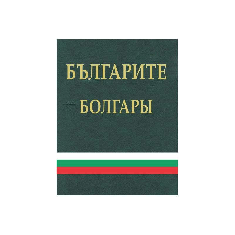 Болгарь