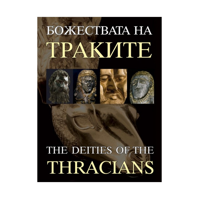 The Deities of the thracians