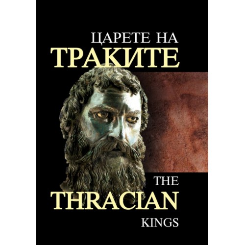 The Thracian kings