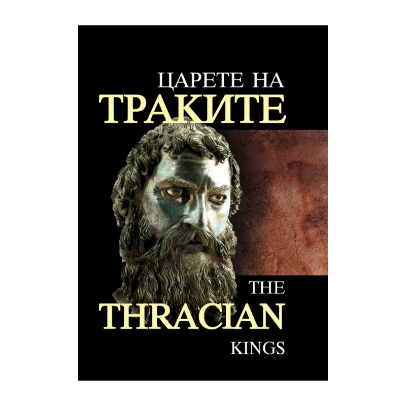 The Thracian kings