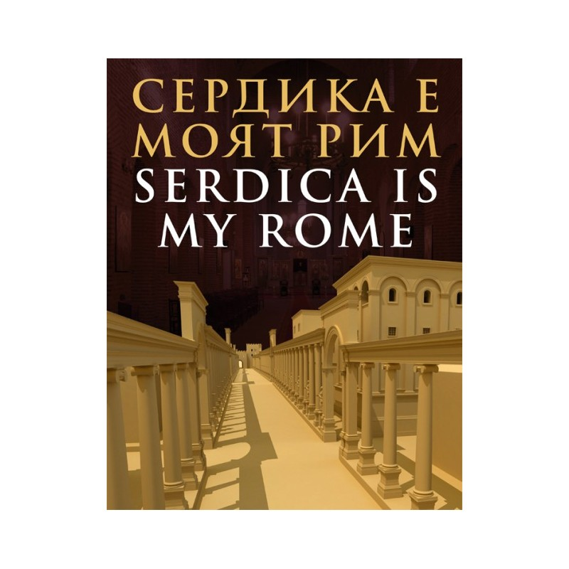 Serdica is my Rome
