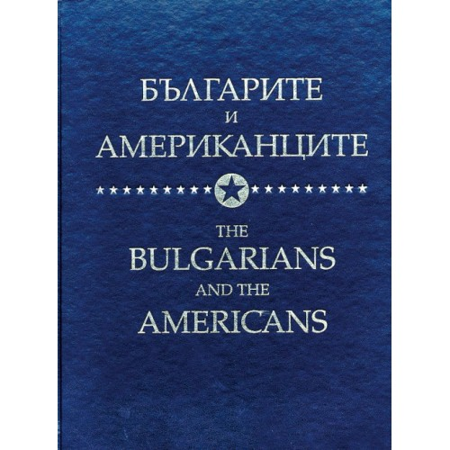 The Bulgarians and the americans