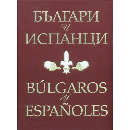 Bulgaros y espanoles