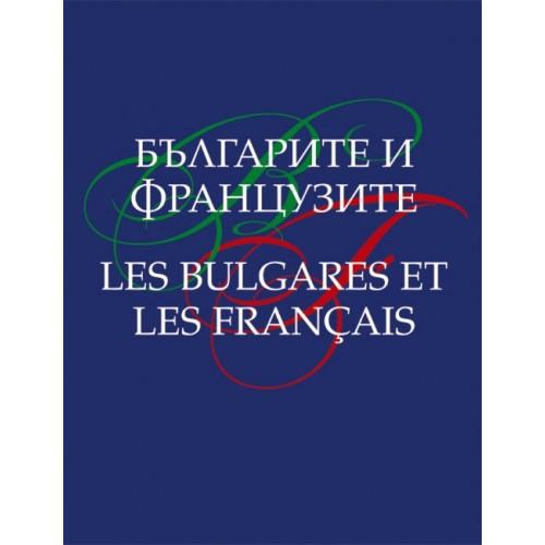 Les Bulgares et les francais