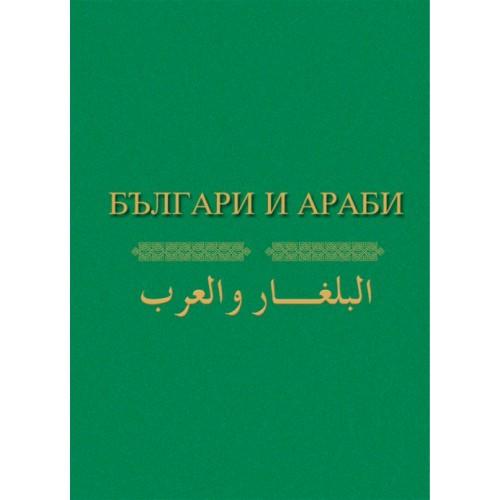 Bulgarians and arabians