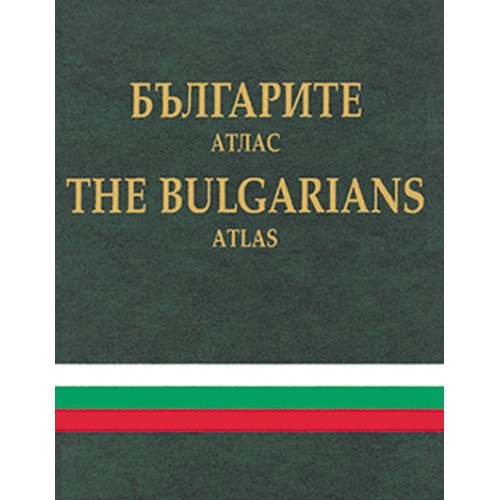 The Bulgarians­ - Atlas